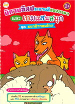 นิทานอีสประบายสีสองภาษา และเกมแสนสนุก ชุดหมาป่าจอมโกง