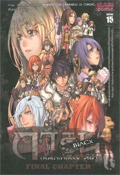 การิน BlaCX เล่ม 6 ปริศนาอาถรรพ์ สีดำ