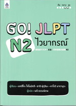 GO! JLPT N2 ไวยากรณ์