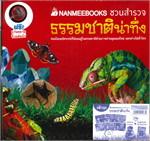 Boxset ชุด NANMEEBOOKS ชวนสำรวจธรรมชาติน่าทึ่ง