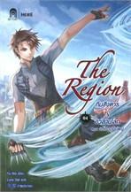 The Region ทีมสังหาร VS อวสานโลก เล่ม 4 ตอนชิงความเป็นใหญ่
