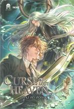 Curse Of Lost Heaven สาป ล่า สวรรค์ เล่ม2