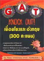 GAT KNOCK OUT! เชื่อมโยงและอังกฤษ