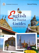 ENGLISH FOR TOURIST GUIDES