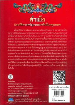 สำเพ็ง ประวัติศาสตร์ชุมชนชาวจีนในกรุงเทพ