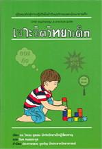 เจาะจิตวิทยาเด็ก คู่มือแนวคิดสู่ภาคปฏิบัติเพื่อเข้าถึงพฤติกรรมและพัฒนาการเด็ก