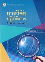 การวิจัยปฏิบัติการ (ACTION RESEARCH)