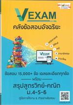 VExam คลังข้อสอบอัจฉริยะ