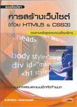 การสร้างเว็บไซต์ (ด้วย HTML5 & CSS3)