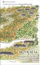 พายุฝน บนภูผาจิ-ผาช้าง