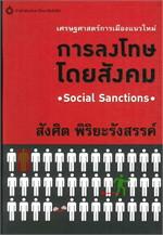 เศรษฐศาตร์การเมืองแนวใหม่ การลงโทษโดยสังคม