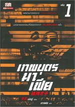 เทพบุตรมาเฟีย เล่ม 1 (7 เล่มจบ)