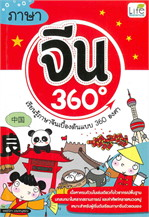ภาษาจีน 360 องศา