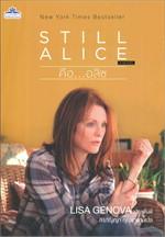 คือ...อลิซ (Still Alice)