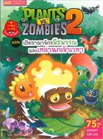 Plants vs. Zombies ตอน เปิดอาณาจักรพืชพรรณและเหล่านกเจ้าเวหา