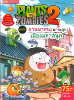 Plants vs Zombies ตอน ยานพาหนะพาตะลุย เมืองมหาสนุก