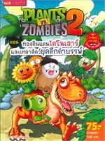 Plants vs. Zombies ตอน ท่องดินแดนไดโนเสาร์และเหล่าสัตว์ยุคดึกดำบรรพ์
