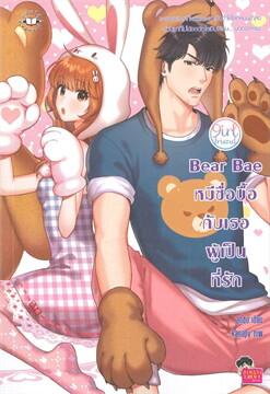 Bear Bae หมีซื่อบื้อกับเธอผู้เป็นที่รัก