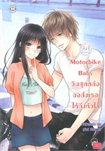 Motorbike Baby วินสุดหล่อขอส่งเธอให้ถึงหัวใจ
