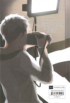 Y Do You Love Me เล่ม 2