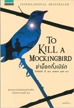 ฆ่าม็อกกิ้งเบิร์ด - To Kill a Mockingbird  ชุด ม็อกกิ้งเบิร์ด
