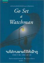จงไปวางยามไว้ให้เฝ้าดู - Go Set a Watchman ชุด ม็อกกิ้งเบิร์ด