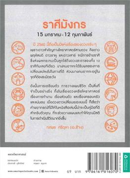 เสริมชะตา พยากรณ์ดวงปี 2560 ราศีมังกร 15 มกราคม-12 กุมภาพันธ์