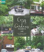 สวนในบ้าน Cogy Gardens เล่ม 37 สวนอยู่สบาย