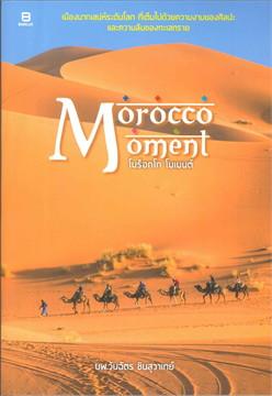 Morocco Moment