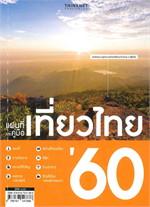 แผนที่และคู่มือเที่ยวไทย'60 ฉบับภาษาไทย