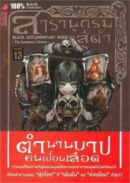 สารานุกรมสีดำ ตำนานบาปคนเปื้อนเลือด