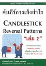 คัมภีร์การเก็งกำไร เล่ม 2 Candlestick Reversal Patterns
