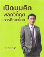 เปิดมุมคิด พลิกวิกฤต การศึกษาไทย