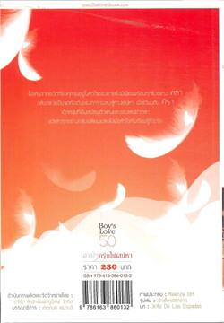 Boy's love 50 : ดวงใจกรุ่นไฟเสน่หา