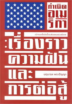 กำเนิดอเมริกา : เรื่องราว ความฝันและการต่อสู้