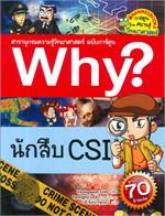 Why? นักสืบ CSI