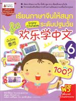เรียนภาษาจีนให้สนุกระดับปฐมวัย เล่ม 6