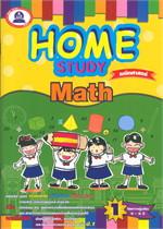Home Study Math (ฉ.ปรับปรุง)
