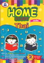 Home Study Thai (ฉบับปรับปรุง)