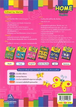 Home Study English (ฉบับปรับปรุง)