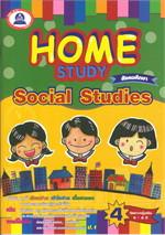 Home Study Social Studies (ฉบับปรับปรุง)