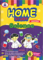 Home Study Science (ฉบับปรับปรุง)