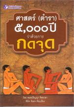 ศาสตร์ (ตำรา) 5,000 ปี ว่าด้วยการกดจุด