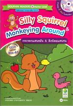 Silly Squirrel & Monkeying Around : กระรอกแสนขยัน & ลิงน้อยแสนซน