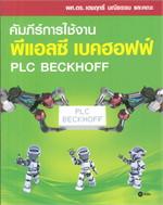 คัมภีร์การใช้งาน พีแอลซี เบคฮอฟฟ์ : PLC Beckhoff