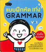 แบบฝึกหัด เก่ง Grammar