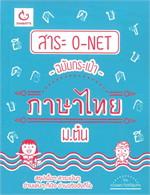 สาระ O-NET ฉบับกระเป๋า ภาษาไทย ม.ต้น