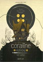 คอรัลไลน์ Coraline