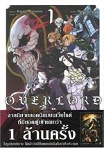 Overlord เล่ม 1 ฉบับการ์ตูน