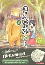 คุมะมิโกะ คนทรงหมี เล่ม 5